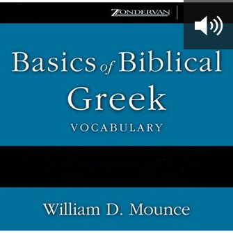 Basics of Biblical Greek Vocabulary (audio)