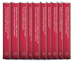 The Antioch Bible (10 vols.)