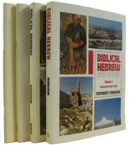 Biblical Hebrew Step by Step (4 vols.)
