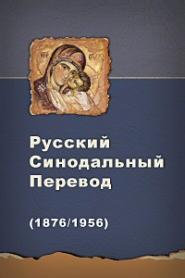 Русский Синодальный Перевод (Russian Synodal Translation) (RST)