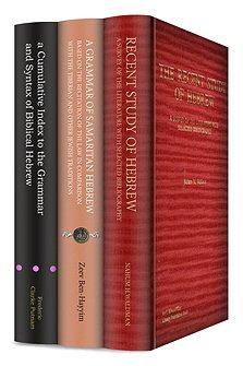 Eisenbrauns Hebrew Collection (3 vols.)