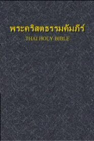 Thai Holy Bible (1971)
