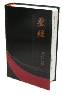 中文聖經和合本修訂版(繁體) Revised Chinese Union Version: Traditional Chinese (RCUV)