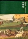 中文新标点和合本研读本圣经(神版)—创世记 Chinese CUNP Study Bible (Shen Edition)— Genesis (Simplified Chinese)