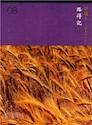 中文新標點和合本研讀本聖經(神版)—路得記 Chinese CUNP Study Bible (Shen Edition)—Ruth (Traditional Chinese)