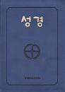 성경 (한국 가톨릭 교회 공용 성경)
