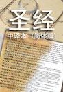 中文新英语译本(NET)圣经(简体) Chinese NET Bible (Simplified Chinese)