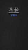 中文京委本圣经 Peking Committee Bible (Simplified Chinese)