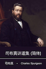 司布真讲道集 (简体) Charles H. Spurgeon Sermon Collection (Simplified Chinese)