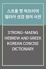 스트롱 맹 히브리어 헬라어 성경 원어 사전 Strong-Maeng Hebrew and Greek Korean Concise Dictionary