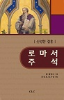 로마서 주석 - CLC 구약주석 시리즈 Romans: The Divine Marriage: A Biblical Theological Commentary