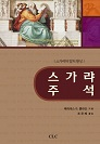 스가랴 주석 - CLC 구약주석 시리즈 Glory in Our Midst: A Biblical-Theological Reading of Zechariah's Night Visions