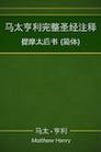 马太亨利完整圣经注释—提摩太后书 (简体) Matthew Henry Commentary on the Whole Bible—2 Timothy (Simplified Chinese)