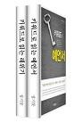 성기문 교수의 키워드 시리즈 (전2권)