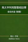 馬太亨利完整聖經註釋—希伯來書 (繁體) Matthew Henry Commentary on the Whole Bible—Hebrews (Traditional Chinese)