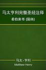 马太亨利完整圣经注释—希伯来书 (简体) Matthew Henry Commentary on the Whole Bible—Hebrews (Simplified Chinese)