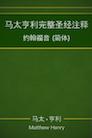 马太亨利完整圣经注释—约翰福音 (简体) Matthew Henry Commentary on the Whole Bible—John (Simplified Chinese)