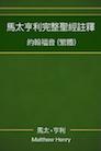 馬太亨利完整聖經註釋—約翰福音 (繁體) Matthew Henry Commentary on the Whole Bible—John (Traditional Chinese)