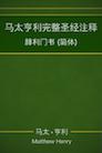 马太亨利完整圣经注释—腓利门书 (简体) Matthew Henry Commentary on the Whole Bible— Philemon (Simplified Chinese)