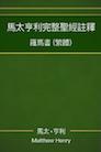 馬太亨利完整聖經註釋—羅馬書 (繁體) Matthew Henry Commentary on the Whole Bible—Romans (Traditional Chinese)