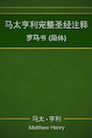 马太亨利完整圣经注释—罗马书 (简体) Matthew Henry Commentary on the Whole Bible—Romans (Simplified Chinese)