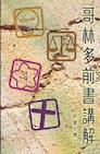 哥林多前書講解(繁體) Expository Sermon on First Corinthians (Traditional Chinese)