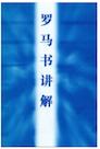 罗马书讲解(简体) Expository Sermon on Romans (Simplified Chinese)