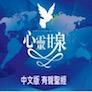 中文新標點和合本有聲聖經(神版) The Chinese CUVNP Audio Bible (Shen Edition)
