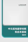 中文反向逐字对照和合本圣经 Chinese Reverse Interlinear CUV Bible (Simplified Chinese)