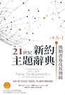 21世紀新約主題辭典—後期書卷及其發展 (繁體) Dictionary of The Later New Testament & Its Developments (Traditional Chinese)