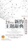 21世紀新約主題辭典—後期書卷及其發展 (繁體) Dictionary of The Later New Testament & Its Developments (Traditional Chinese)