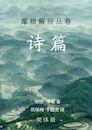 摩根解经丛卷: 诗篇(简体)Notes on the Psalms (Simplified Chinese)