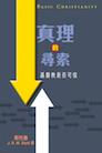 真理的尋索--基督教是否可信(繁體) Basic Christianity (Traditional Chinese)