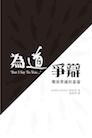 為道爭辯--獨排眾議的基督(繁體) But I Say To You: Christ the Controversialist (Traditional Chinese)