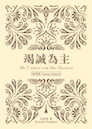 竭誠為主(繁體經典版)My Utmost for His Highest (Traditional Chinese Classic Edition)