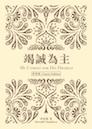竭誠為主(繁體經典版)My Utmost for His Highest (Traditional Chinese Classic Edition)