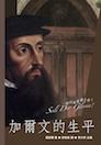 加爾文的生平(繁體) Life and Teaching of John Calvin (Traditional Chinese)