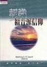 認識福音派信仰 (繁體) Evangelical Truth: A Personal Plea for Unity (Traditional Chinese)