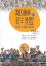 耶穌的群體—使徒行傳新視野 (繁體) The Jesus Community: New Perspective on Acts (Traditional Chinese)