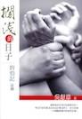 擱淺的日子—約伯記註釋 (繁體) Days of Being Stranded: A Commentary on the Book of Job (Traditional Chinese)