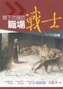 獅子坑裡的職場戰士—但以理書註釋 (繁體) The Warrior in the Lions' Den: A Commentary on the Book of Daniel (Traditional Chinese)