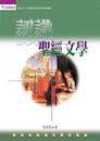 認識聖經文學 (繁體) Introduction to the Literature of the Bible (Traditional Chinese)