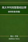 馬太亨利完整聖經註釋—彼得前書(繁體) Matthew Henry Commentary on the Whole Bible—1 Peter (Traditional Chinese)