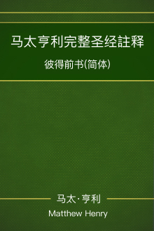 马太亨利完整圣经注释—彼得前书(简体) Matthew Henry Commentary on the Whole Bible—1 Peter (Simplified Chinese)