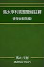 馬太亨利完整聖經註釋—彼得後書(繁體) Matthew Henry Commentary on the Whole Bible—2 Peter (Traditional Chinese)