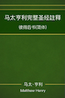 马太亨利完整圣经注释—彼得后书(简体) Matthew Henry Commentary on the Whole Bible—2 Peter (Simplified Chinese)
