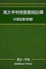 馬太亨利完整聖經註釋—以賽亞書(繁體) Matthew Henry Commentary on the Whole Bible—Isaiah (Traditional Chinese)