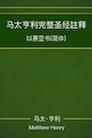 马太亨利完整圣经注释—以赛亚书(简体) Matthew Henry Commentary on the Whole Bible—Isaiah (Simplified Chinese)