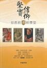 坚实的信仰:基督教护教学堂(简体) The Solid Faith: Lessons On Christian Apologetics (Simplified Chinese)