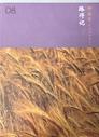 中文新标点和合本研读本圣经(神版)—路得记(简体) Chinese CUNP Study Bible (Shen Edition)—Ruth (Simplified Chinese)